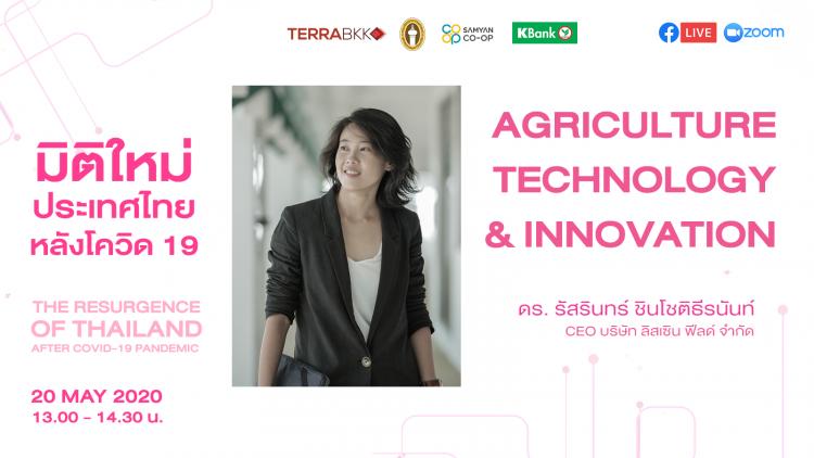 Agriculture Technology & Innovation โดย ดร.รัสรินทร์ ชินโชติธีรนันท์ CEO บริษัท ลิสเซิน ฟิลด์ จำกัด