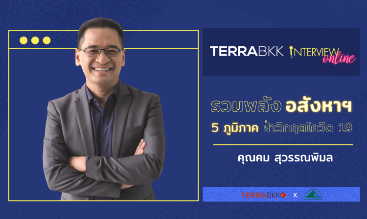 TERRABKK รวมพลังอสังหาฯ 5 ภูมิภาค ฝ่าวิกฤตโควิด 19 คุณคม สุวรรณพิมล CEO Coach For Goal Group Co.,Ltd