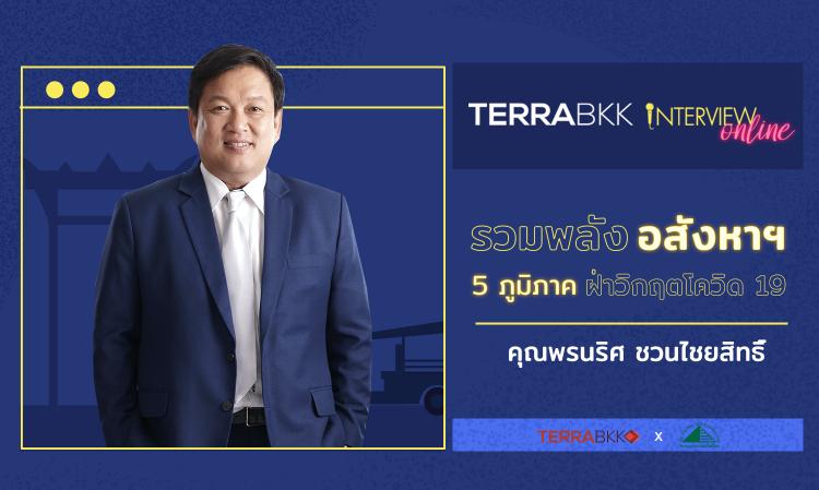 TERRABKK รวมพลังอสังหาฯ 5 ภูมิภาค ฝ่าวิกฤตโควิด19 คุณพรนริศ ชวนไชยสิทธิ์ นายกสมาคมอสังหาริมทรัพย์ไทย
