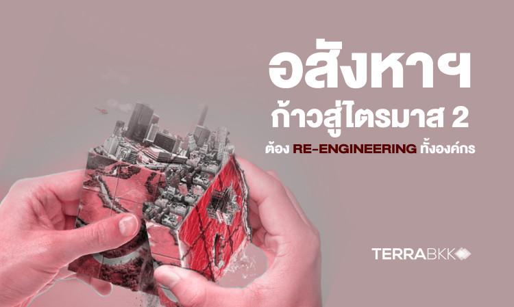 "TERRA NEWS ""Re-Engineering"" รื้อระบบจัดการต้นทุน ลดการ Lay-off พนักงาน"