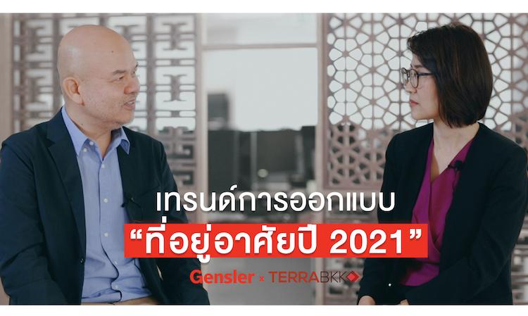 """TERRABKK X Gensler EP.1 เทรนด์การออกแบบ """"ที่อยู่อาศัยปี 2021"""" กับ ดร. จักรกฤษณ์ เหลืองเจริญรัตน์"""