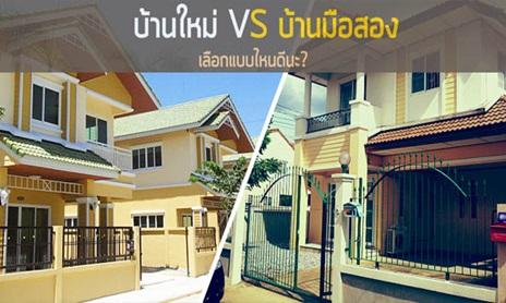 คู่มือเปรียบเทียบประกอบการตัดสินใจ :: บ้านใหม่ Vs บ้านมือสอง