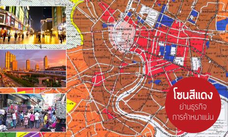 พื้นที่โซนสีแดง : ย่านธุรกิจการค้าหนาแน่น
