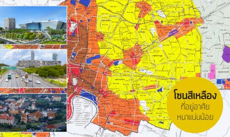 พื้นที่โซนสีเหลือง : ที่อยู่อาศัยหนาแน่นน้อย