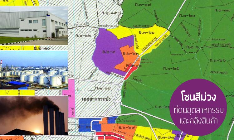 พื้นที่โซนสีม่วง : ที่ดินอุตสาหกรรมและคลังสินค้า