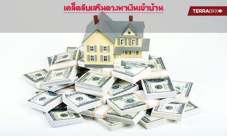 เคล็ดลับเสริมดวงหาเงินเข้าบ้าน