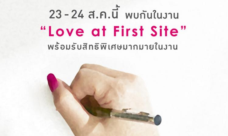 บ้านกลางเมือง Love at First Site 23-24 ส.ค.นี้