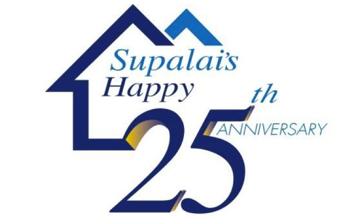 ศุภาลัย จัดโปรโมชั่น Supalais Happy 25th Anniversary