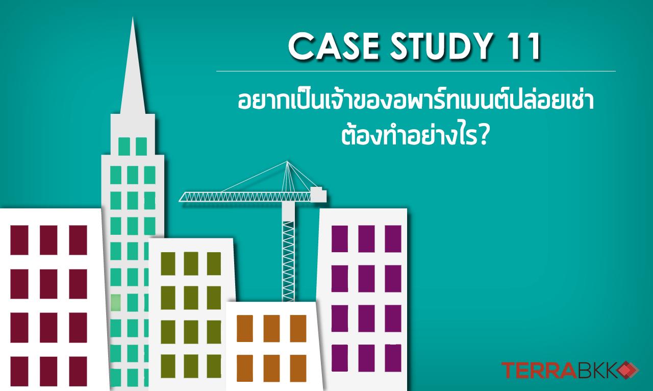 Case Study 11: อยากเป็นเจ้าของอพาร์ทเมนต์ปล่อยเช่าต้องทำอย่างไร?