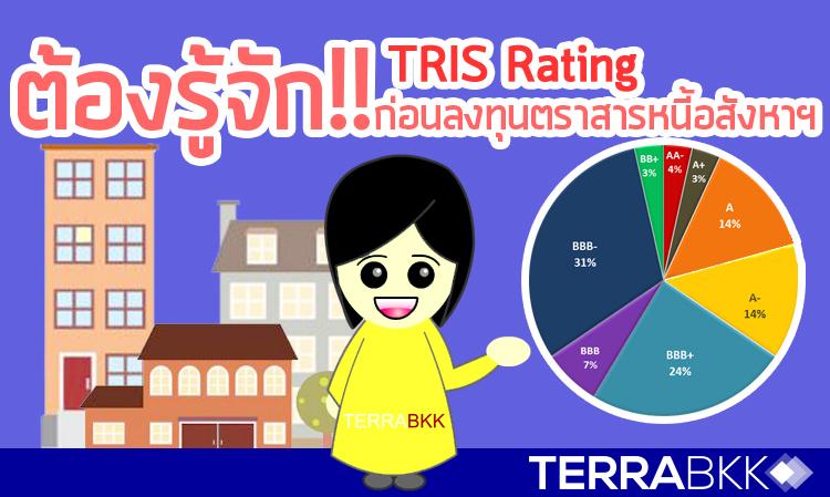 TRIS Rating ต้องรู้จัก  !! ก่อนลงทุนตราสารหนี้อสังหาฯ