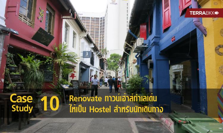 Case Study 10 : Renovate ทาวน์เฮ้าส์ทำเลเด่น ให้เป็น Hostel สำหรับนักเดินทาง