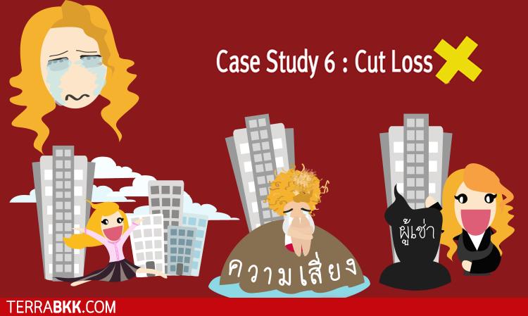 Case Study 6 : Cut Loss !!  ตัดใจขายทิ้ง เมื่อเก็บอสังหาฯไว้ มีแต่รายจ่าย