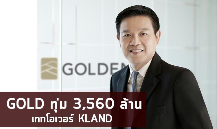 GOLD ทุ่ม 3,560 ล้านเทกโอเวอร์ KLAND พร้อมร่วม UV ขน 2 สนง.หรูตั้งกองREIT  มูลค่ากว่าหมื่นล้าน
