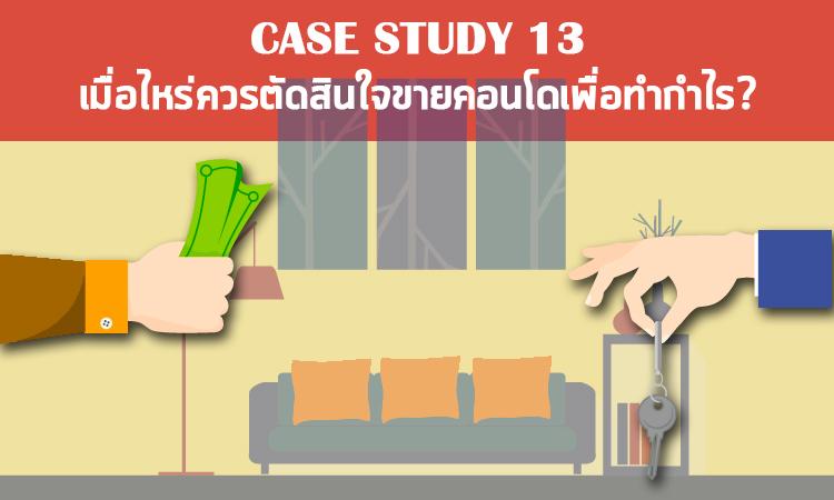 Case Study 13 : เมื่อไหร่ควรตัดสินใจขายคอนโดเพื่อทำกำไร?