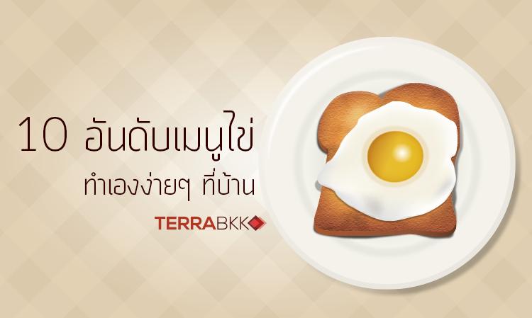 10 อันดับเมนูไข่ทำเองง่ายๆ ที่บ้าน