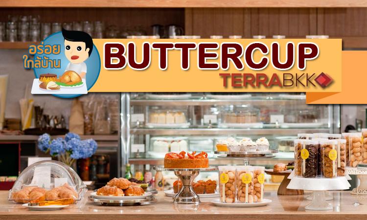 อร่อยใกล้บ้าน ณ ร้าน BUTTERCUP