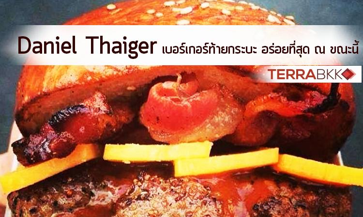 Daniel Thaiger เบอร์เกอร์ท้ายกระบะ อร่อยที่สุด ณ ขณะนี้