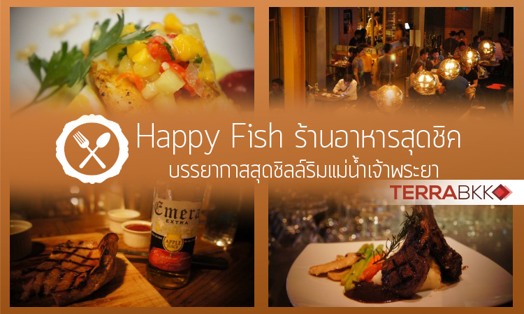 Happy Fish ร้านอาหารสุดชิค บรรยากาสสุดชิลล์ริมแม่น้ำเจ้าพระยา
