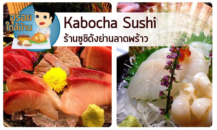 Kabocha Sushi ร้านซูชิดังย่านลาดพร้าว