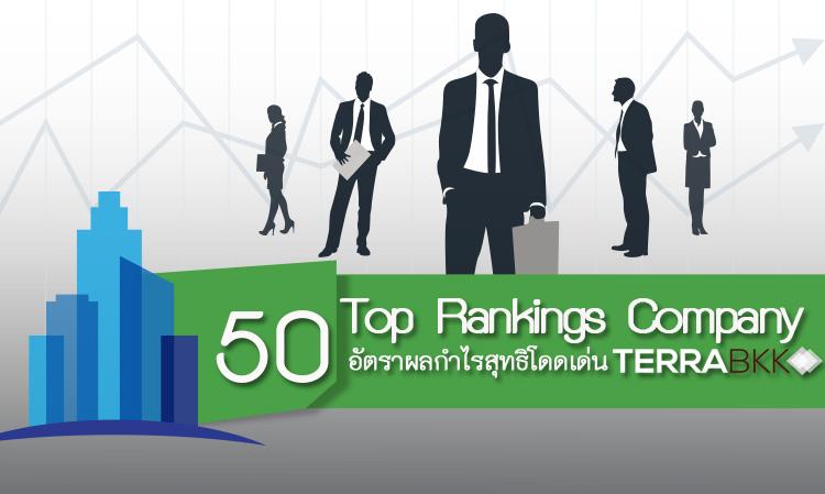 50 Top Rankings Company อัตรากำไรสุทธิ 9 เดือนโตโดดเด่น