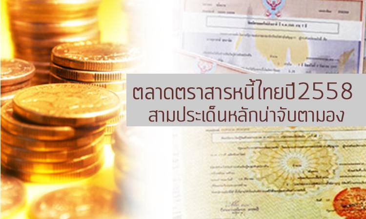 ตลาดตราสารหนี้ไทยปี2558 สามประเด็นหลักน่าจับตามอง