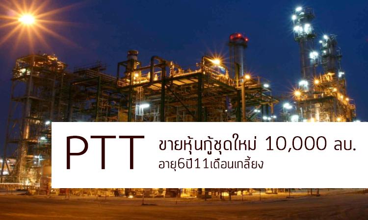 PTTขายหุ้นกู้ชุดใหม่ 10,000 ลบ.อายุ6ปี11เดือนเกลี้ยง
