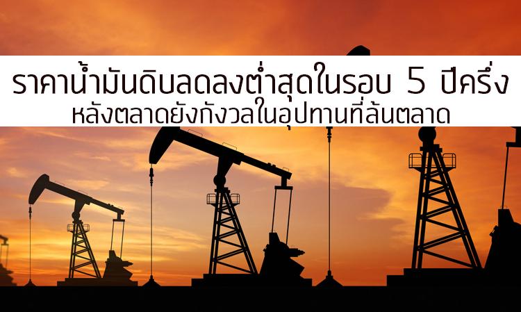 ราคาน้ำมันดิบลดลงต่ำสุดในรอบ 5 ปีครึ่ง หลังตลาดยังกังวลในอุปทานที่ล้นตลาด