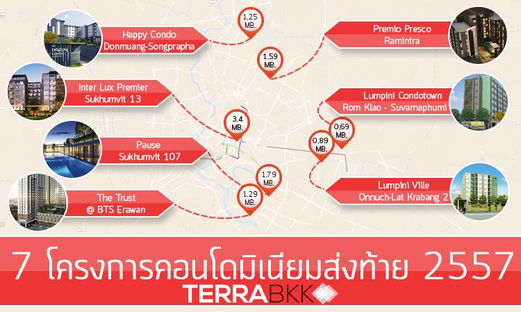 7 คอนโดมิเนียมโครงการใหม่ ส่งท้ายปี 2557