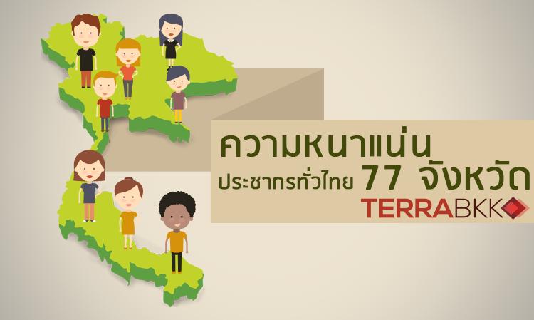 ความหนาแน่นประชากรทั่วไทย 77 จังหวัด