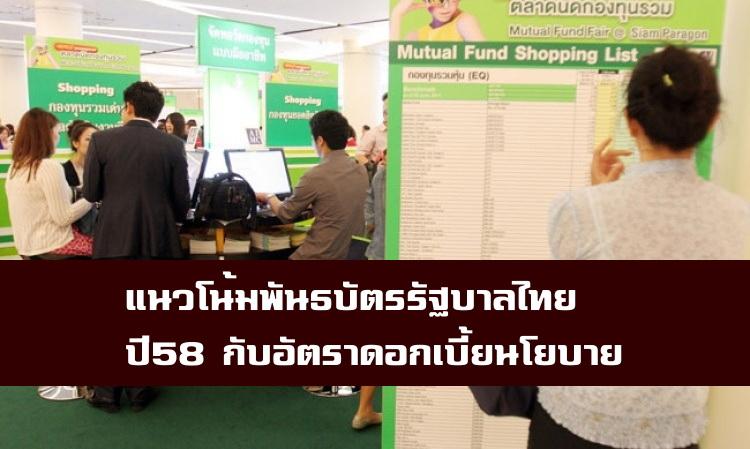 ONE's View:แนวโน้มพันธบัตรรัฐบาลไทยปี 58 vs อัตราดอกเบี้ยนโยบาย