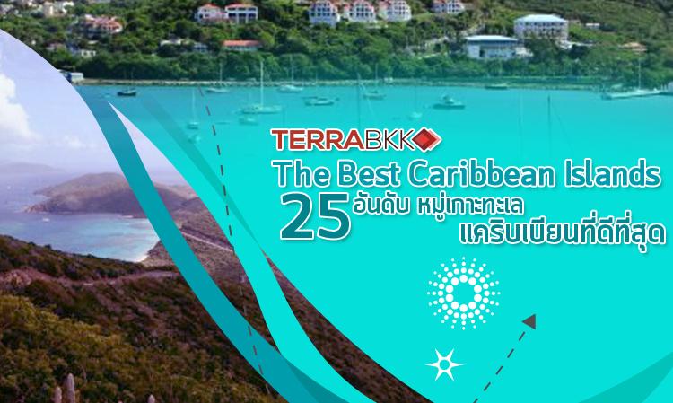 25 อันดับหมู่เกาะในทะเลแคริบเบียนที่ดีที่สุด