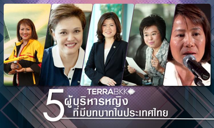 5 ผู้บริหารหญิงที่มีบทบาทในประเทศไทย