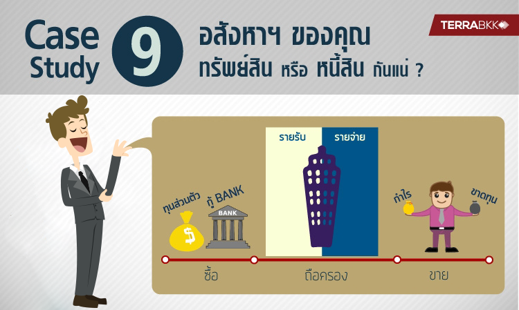 Case Study 9 : อสังหาฯของคุณ  ทรัพย์สิน หรือ หนี้สิน กันแน่ ?