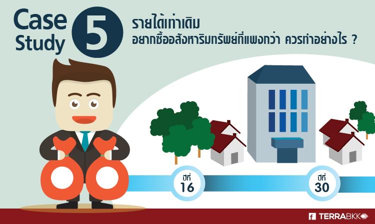 Case Study 5 :  รายได้เท่าเดิม  อยากซื้ออสังหาริมทรัพย์ที่แพงกว่า  ควรทำอย่างไร ?