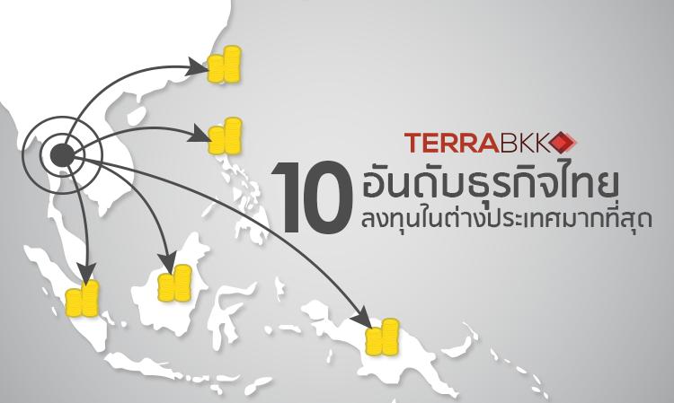10 อันดับธุรกิจไทยที่ลงทุนในต่างประเทศมากที่สุด