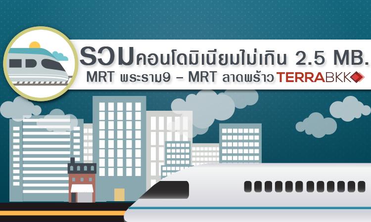รวมคอนโดไม่เกิน 2.5 ล้าน MRT พระราม 9 - MRT ลาดพร้าว