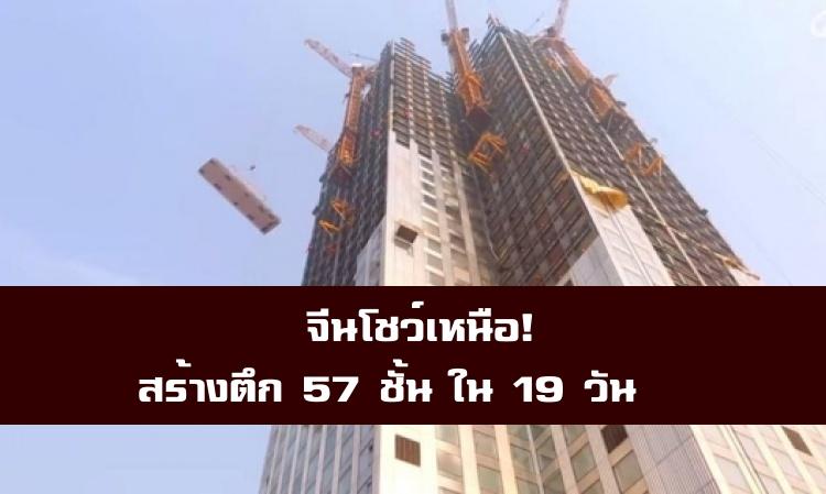 บริษัทจีนโชว์เหนือ! สร้างตึกสูง 57 ชั้น เสร็จสิ้นภายใน 19 วัน