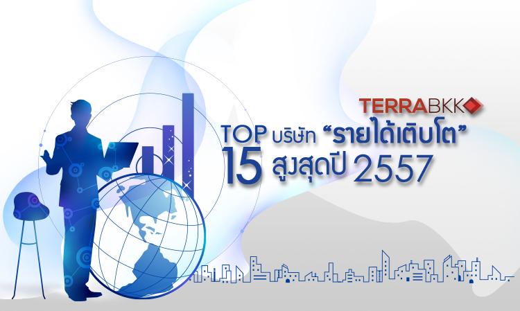 TOP15 บริษัทที่มี
