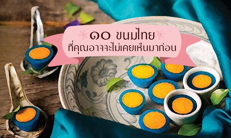 10 ขนมไทยที่คุณอาจจะไม่เคยเห็นมาก่อน