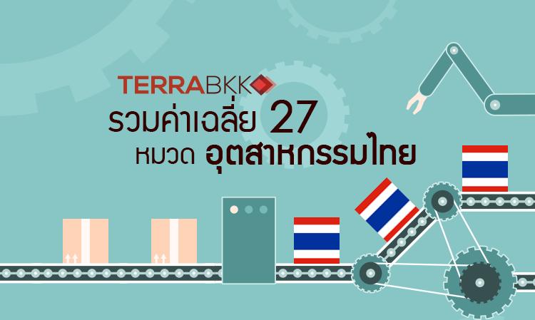 รวม Benchmark ค่าเฉลี่ย 27 หมวดอุตสาหกรรมไทย