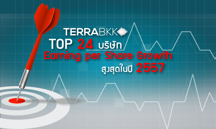 TOP24 บริษัท Earning per Share Growth สูงที่สุดในปี 2557