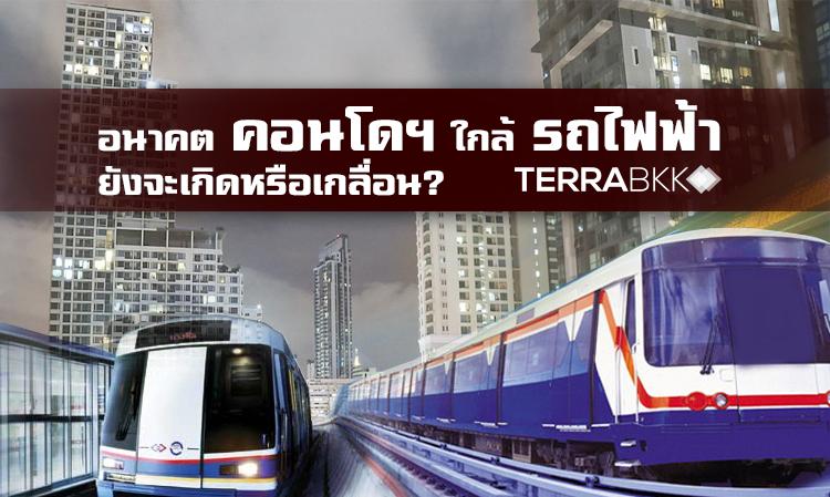 อนาคตคอนโดใกล้รถไฟฟ้า ยังเกิดหรือจะเกลื่อน?
