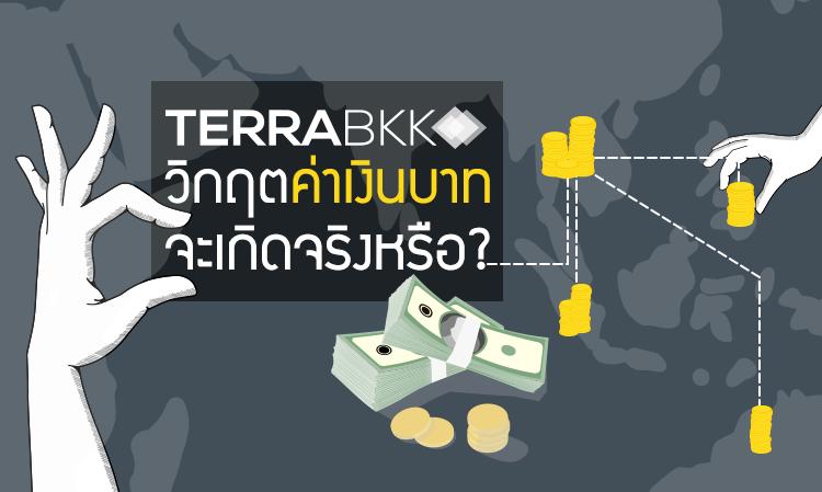 วิกฤตค่าเงินบาทจะเกิดขึ้นจริงหรือ?