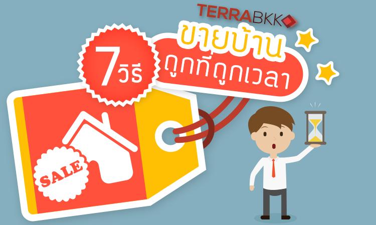 7 วิธี ขายบ้าน ถูกที่ถูกเวลา