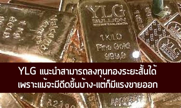 วายแอลจีแนะนักลงทุนสามารถลงทุนทองระยะสั้น โดยเข้าซื้อหากราคาย่อตัวไม่หลุดแนวรับบริเวณ 1,208 หรือ 1,200 ดอลลาร์ต่อออนซ์