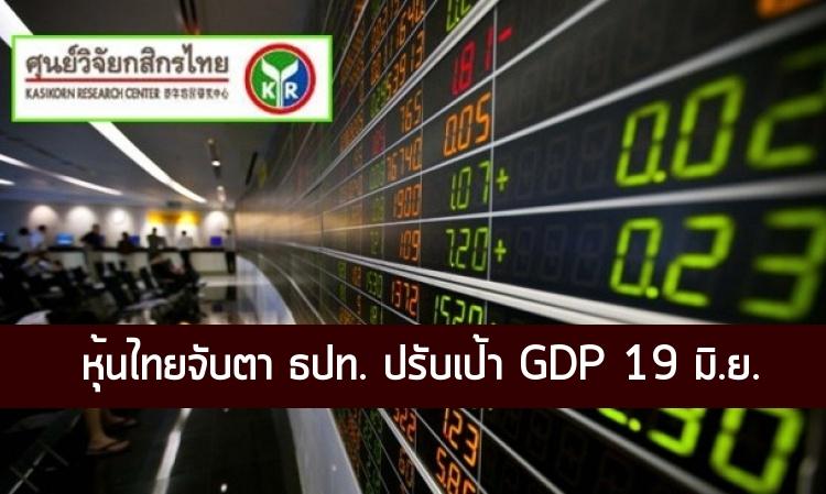 หุ้นไทยจับตา ธปท. ปรับเป้า GDP 19 มิ.ย.