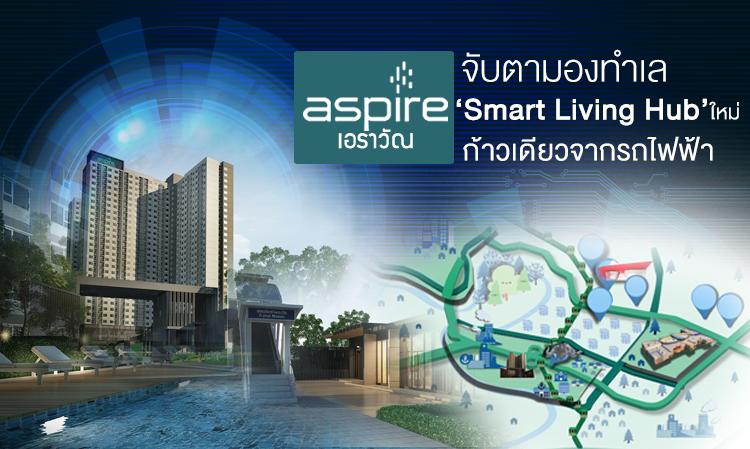 """จับตามองทำเล """"Smart Living Hub"""" แห่งใหม่บนสุขุมวิท   กับการเปิดคอนโดใหม่ Aspire ERAWAN ก้าวเดียวจากรถไฟฟ้า   จาก AP"""