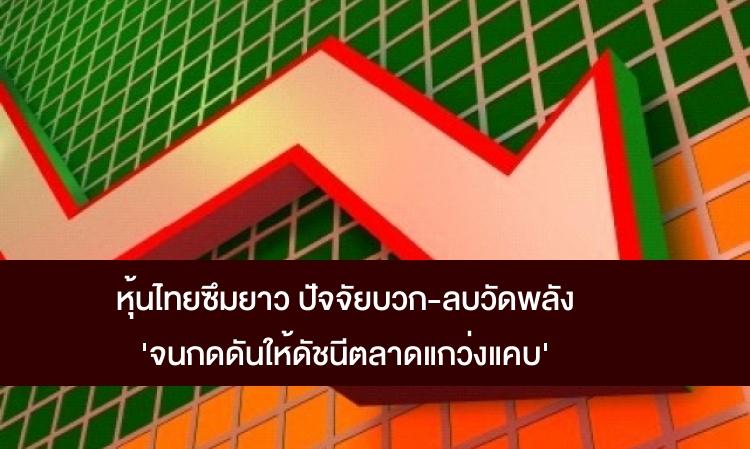 หุ้นไทยซึมยาว ปัจจัยบวก-ลบวัดพลัง จนกดดันให้ดัชนีตลาดแกว่งแคบ