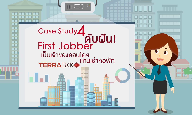 Case Study 4 : ดับฝัน! First Jobber เป็นเจ้าของคอนโดฯแทนเช่าหอพัก