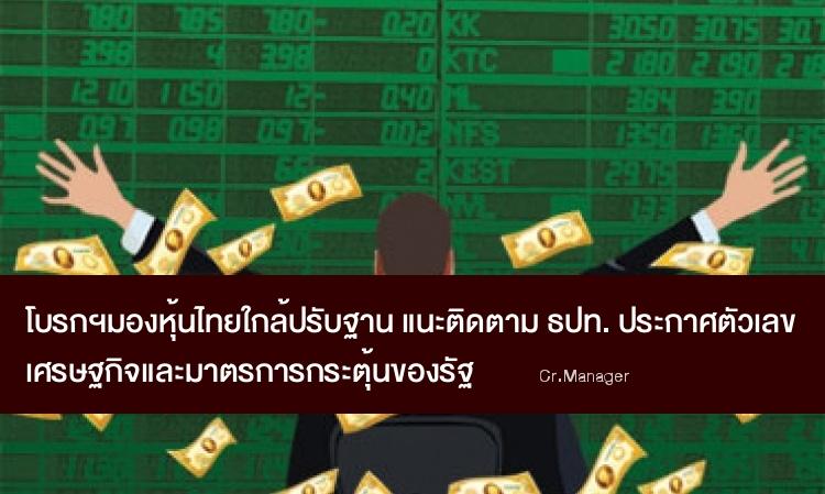 โบรกฯ มองหุ้นไทยใกล้ปรับฐาน แนะติดตาม ธปท. ประกาศตัวเลข ศก. และมาตรการกระตุ้นของรัฐบาล